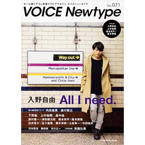VOICE Newtype No.71 表紙画像