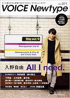 VOICE Newtype No.71 (カドカワムック 778) (日本語) ムック – 2019/3/25