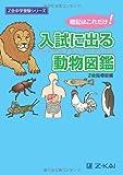 入試に出る動物図鑑―暗記はこれだけ! (Z会中学受験シリーズ)