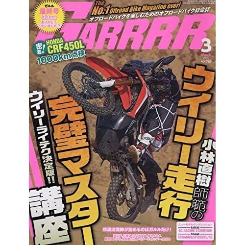 GARRRR 表紙画像