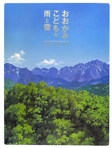 Wolf Children (Ookami kodomo no ame to yuki) Art Book (Japan Import)