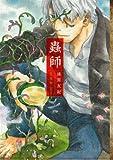 Mushi-Shi Treasured Edition [1]