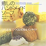 img - for Iyashi no handomeido so  pu book / textbook / text book