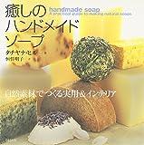 img - for Iyashi no handomeido so  pu book / textbook / text book