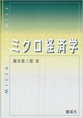 ミクロ経済学 | 関谷 喜三郎 |本...