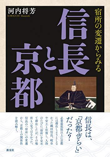 宿所の変遷からみる 信長と京都