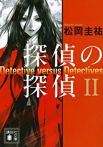 探偵の探偵2 (講談社文庫)