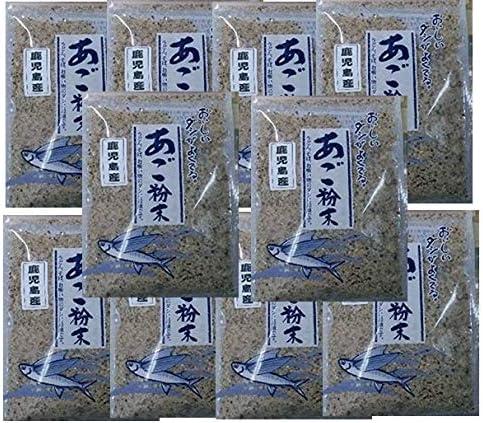 鹿児島県産 あご粉末 80g 10袋