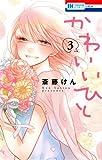 かわいいひと 3 (花とゆめCOMICS)