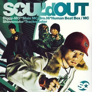 To All Tha Dreamers by Soul'd Out (2005-01-01) (Soul D Out To All Tha Dreamers)