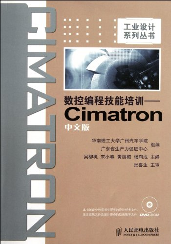 NC Programming Techniques Training-Cimatron Chinese Version (Chinese Edition)