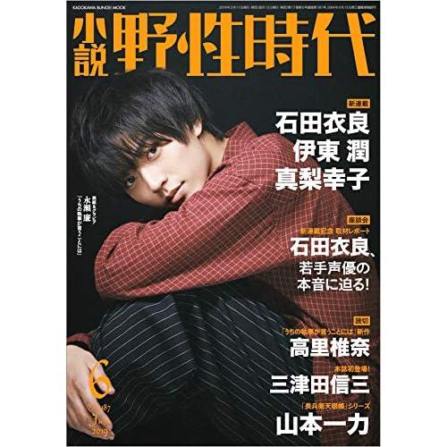 小説 野性時代 2019年6月号 表紙画像