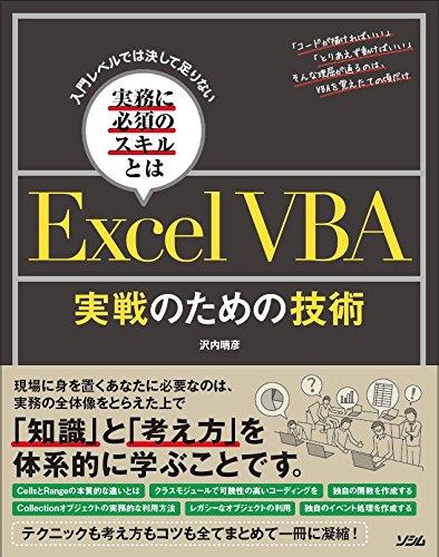 入門レベルでは決して足りない実務に必須のスキルとは ExcelVBA 実戦のための技術