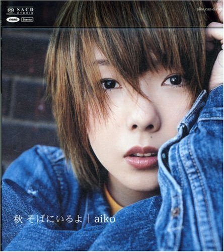 aiko – 秋 そばにいるよ [DSF 1bit/2.82mHz / SACD]   [2002.09.04]