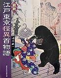 図説 江戸東京怪異百物語 (ふくろうの本)