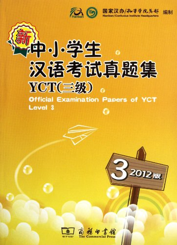 New Chinese examinations set YCT for primary and middle school students (level 3) -3-2012 version  with a CD (Chinese Edition)