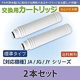 【ノーブランド品】タカギ社製浄水器に使用できる、取付け互換性のある交換用カートリッジ【標準タイプ/2本セット】