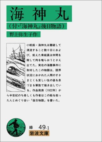 海神丸 (岩波文庫 緑 49-1)