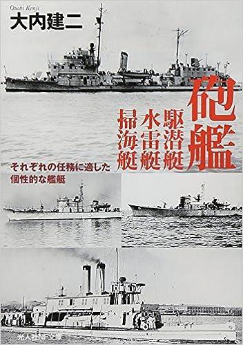 砲艦 駆潜艇 水雷艇 掃海艇―それぞれの任務に適した個性的な艦艇 (光人 ...