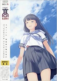 [雑誌] COMIC 髙 #10 [COMIC Koh vol.10]