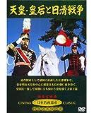 天皇・皇后と日清戦争 JKL-001-KEI [DVD]