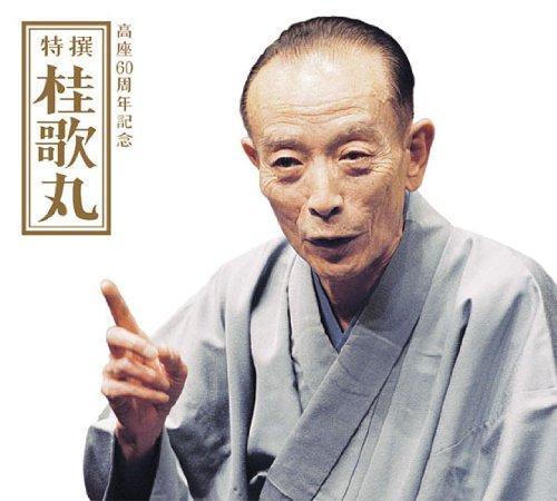 高座60周年記念 特撰 桂歌丸(DVD付)                                                                                                                                                                                                                                                                                                                                                                                                <span class=