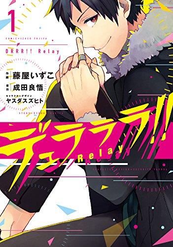 デュラララ!! Relay (1) (シルフコミックス)