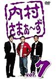 内村さまぁ~ず vol.7 [DVD]