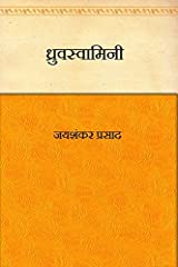 Dhruswamini (Hindi Edition) Kindle Edition