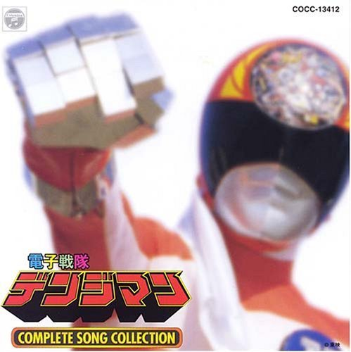 TV Program by Denshi Sentai Denjiman: Complete Song Collection (2006-09-20)