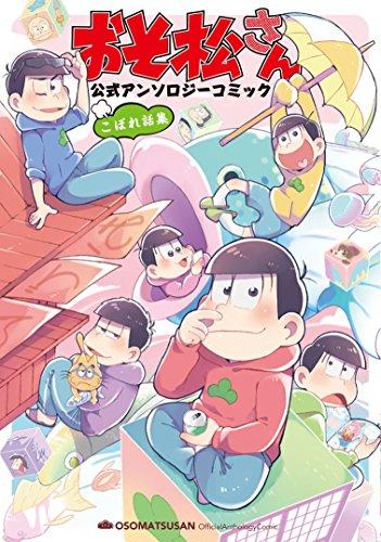 おそ松さん 公式アンソロジーコミック こぼれ話集 (シルフコミックス)
