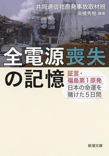 全電源喪失の記憶: 証言・福島第1原発 日本の命運を賭けた5日間 (新潮文庫)