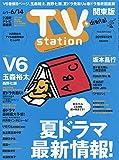 TVステーション東版 2019年 6/1 号 [雑誌]