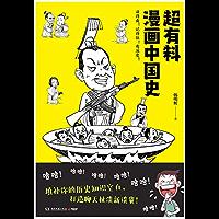 超有料漫画中国史(一部让你读得爽、记得住、有深度的漫画中国史!填补你的历史知识空白,打造聊天扯淡新谈资!从此,让历史学习告别枯燥,变得好玩、靠谱!)