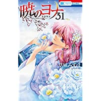 暁のヨナ 31 (花とゆめCOMICS)