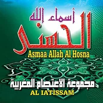 AL TÉLÉCHARGER MP3 ALLAH ASMAE HOSNA
