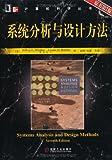 系统分析与设计方法(原书第7版)