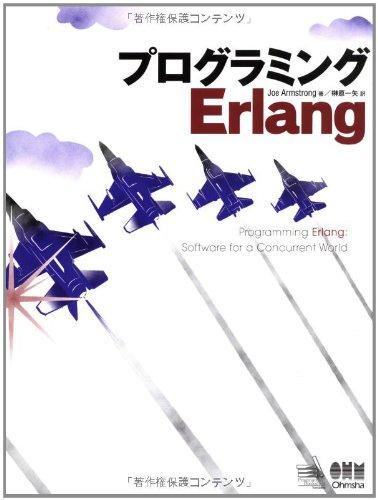 プログラミングErlang