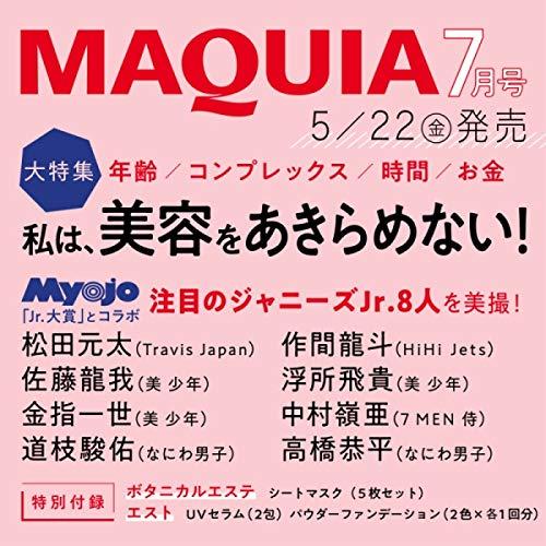 MAQUIA 2020年7月号 画像 C