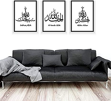 Amazon Com Gsmwy Modern Arabic Calligraphy Black White Islamic Prints Posters Wall Art Pictures For Living Room Home Decor 50x70cm 3pcs No Frame