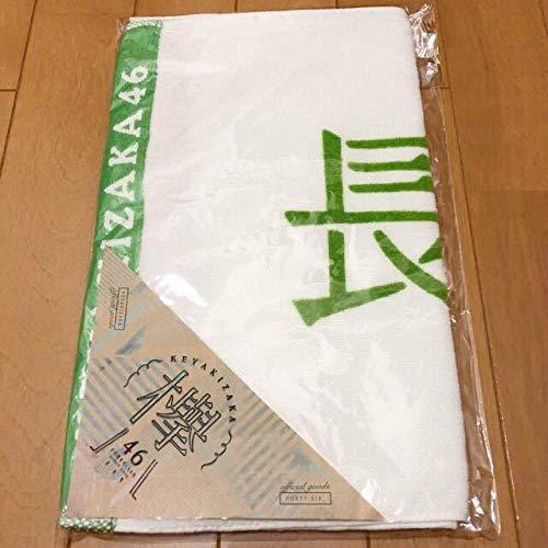 長濱ねる 推しタオル1stモデル  欅坂46 世界には愛しかない   B078YYBTGW