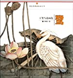img - for Heron - the Fine Freehand Painting (Chinese Edition) book / textbook / text book