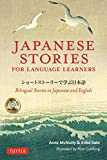 Japanese Stories for Language Learners: Bilingual