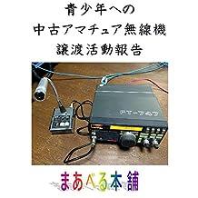 seisyounen heno chuuko Amateur Radio Equipment zyouto katsudou houkoku (Japanese Edition)