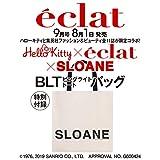 eclat エクラ 2019年9月号 スローン ハローキティ ビッグトートバッグ