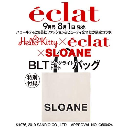 eclat 2019年9月号 付録