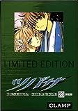 ツバサ23巻限定版 (DVD付) (講談社コミックス)