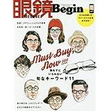 眼鏡Begin 2017年Vol.22 小さい表紙画像