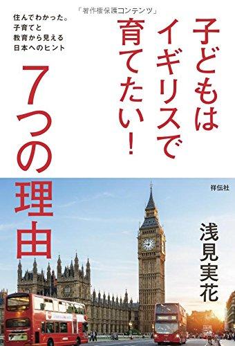 子どもはイギリスで育てたい! 7つの理由――住んでわかった。子育てと教育から見える日本へのヒント