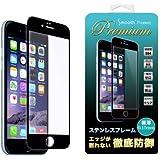 iPhone6/6S Plus 3Dステンレスフレームハイブリッド 強化ガラス 「Smooth Protect」0.15mm / 硬度9H 液晶保護 ブルーライトカットガラスフィルム (iPhone6/6S 4.7インチ クリアガラス/ブラック)